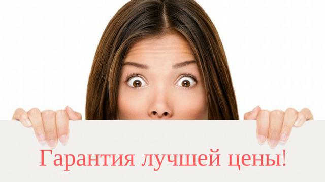 Гарантия лучших цен на путевки из Москвы