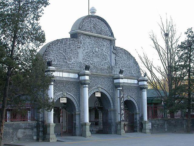 Центральный вход в Пекинский зоопарк