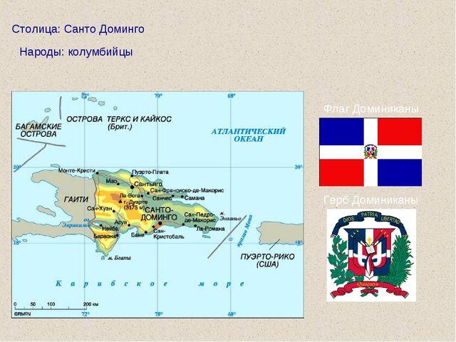 Справочная информация о Доминикане