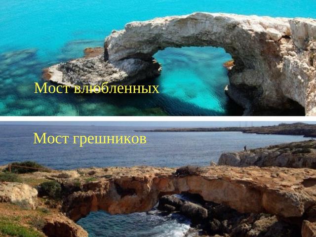 Мосты Влюбленных и Грешников на Кипре