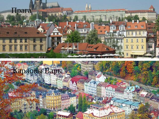 Из Праги в Карловы Вары