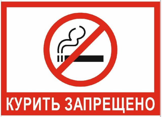 Курить запрещено
