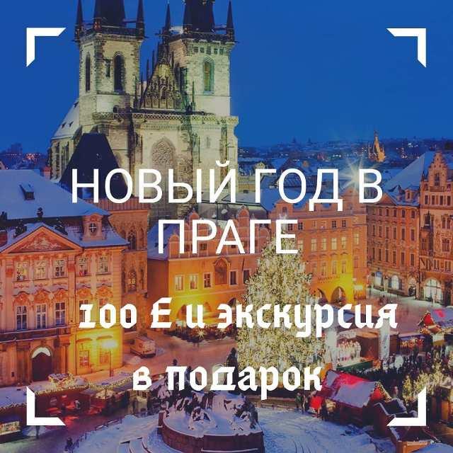 Новогодние туры в Прагу от туроператора