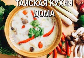 Тайская кухня дома
