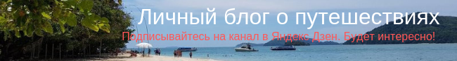 Канал о путешествиях на Яндекс Дзен