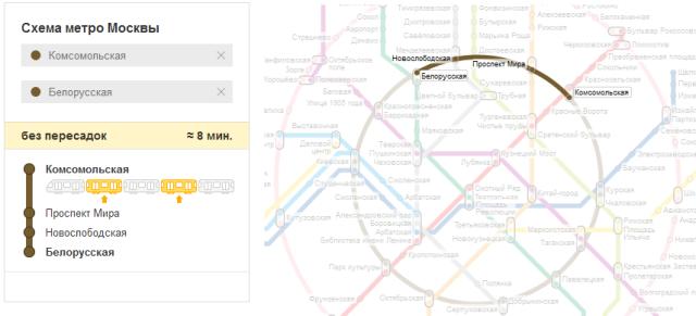 В Шереметьево с площади трех вокзалов Москвы