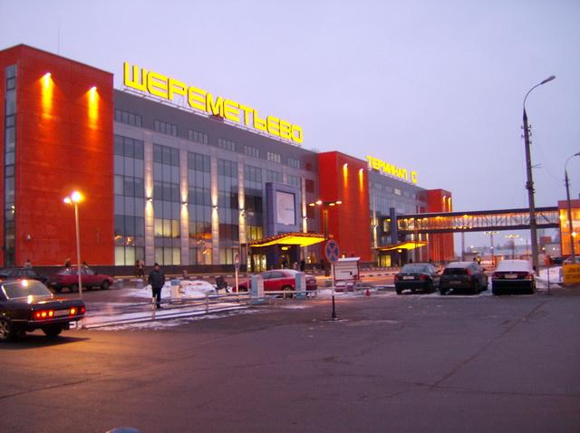 Терминал Шереметьево C