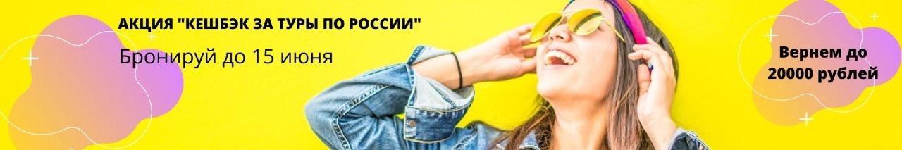 Отдых в России с туроператором Центрздравкурорт