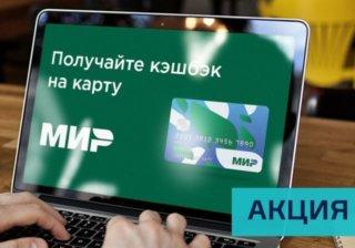 Кешбэк за отдых при оплате картой МИР